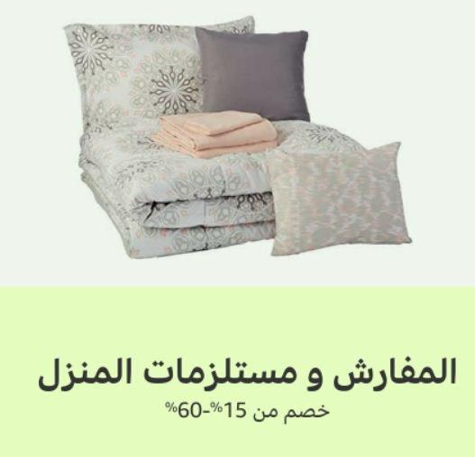 عروض امازون السعودية مهرجان المنزل مفارش